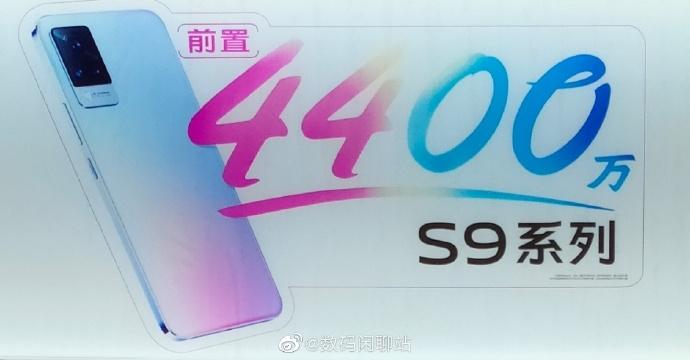 vivo S9曝光:或将首发天玑1100