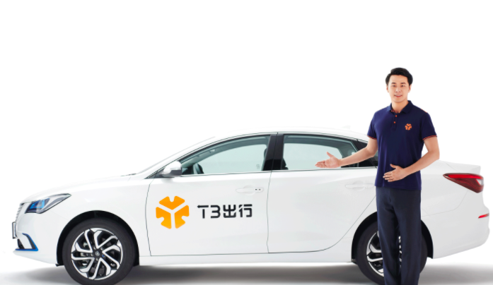 T3出行进驻同程旅行APP 2021年计划拓展北京等27座城市