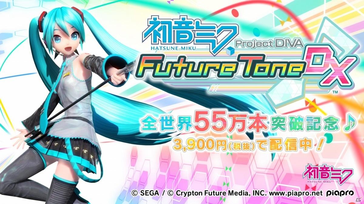 《初音未来 歌姬计划FT/DX》累计出货量达55万