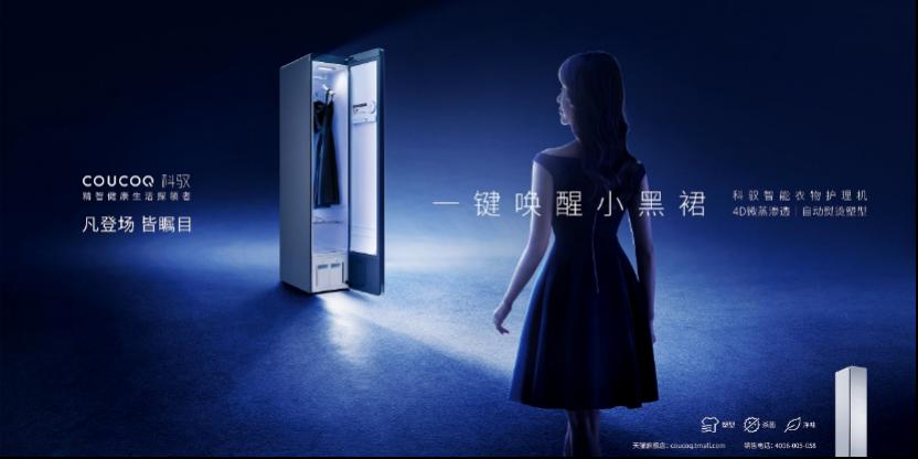 搭载4D微蒸渗透技术 COUCOQ 科驭将首次亮相AWE展会