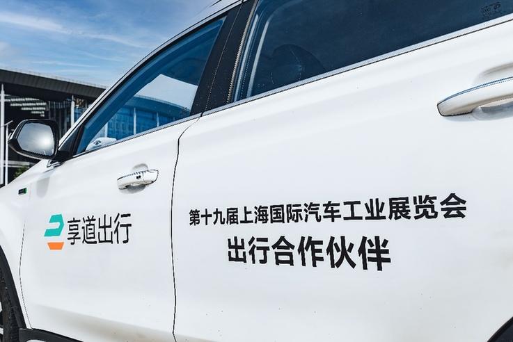 享道出行成为上海车展官方出行合作伙伴