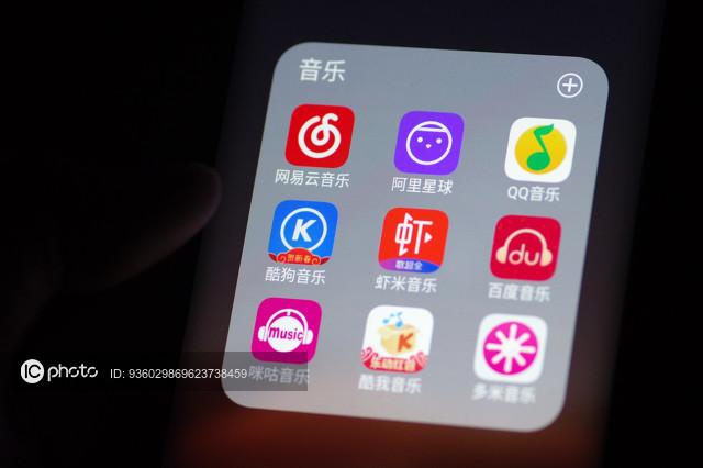 音乐App诱导重复消费 新华社点名网易云音乐、酷狗音乐、QQ音乐