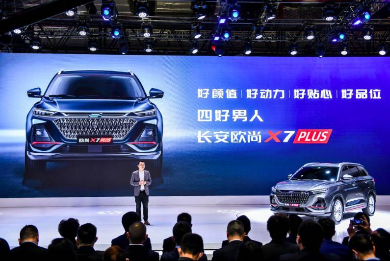 长安欧尚首款PLUS旗舰产品,长安欧尚X7 PLUS全球首发亮相