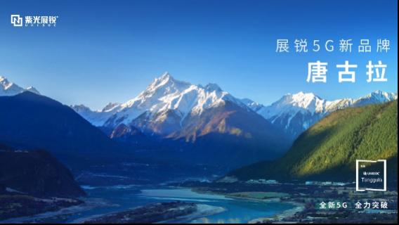 """全球首款6nm 5G芯片T770  紫光展锐发布新品牌""""唐古拉"""""""