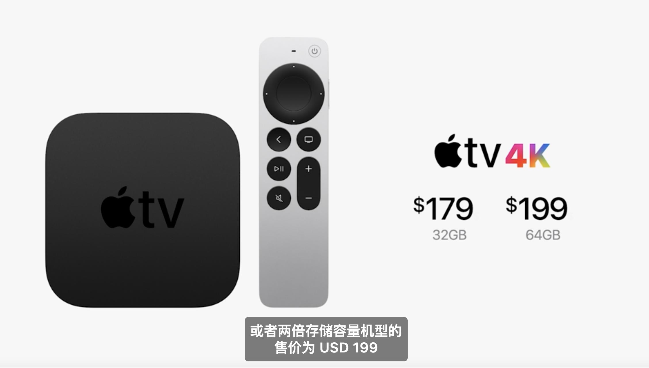 支持高帧率HDR 搭载A12芯片 新款Apple TV+发布售价179美元起