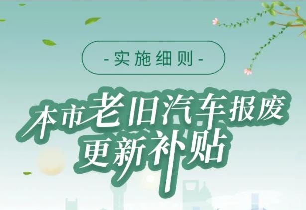 上海老旧汽车报废更新补贴实施细则公布,每辆车2800元