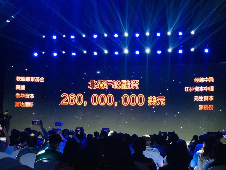 一体化HR SaaS及人才管理平台北森宣布完成F轮融资2.6亿美元