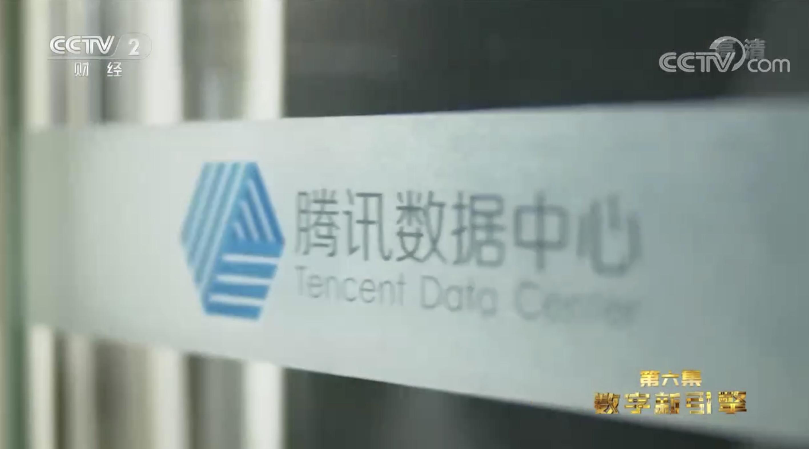 腾讯云数据中心亮相央视大型工业纪录片《动力澎湃》