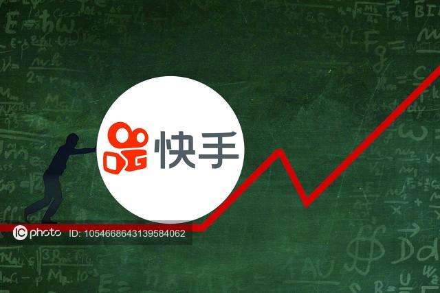 快手:平台用户粘性进一步增加  DAU/MAU比值增至56.8%