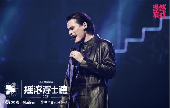燃音乐剧《摇滚浮士德》上海首秀连演10场