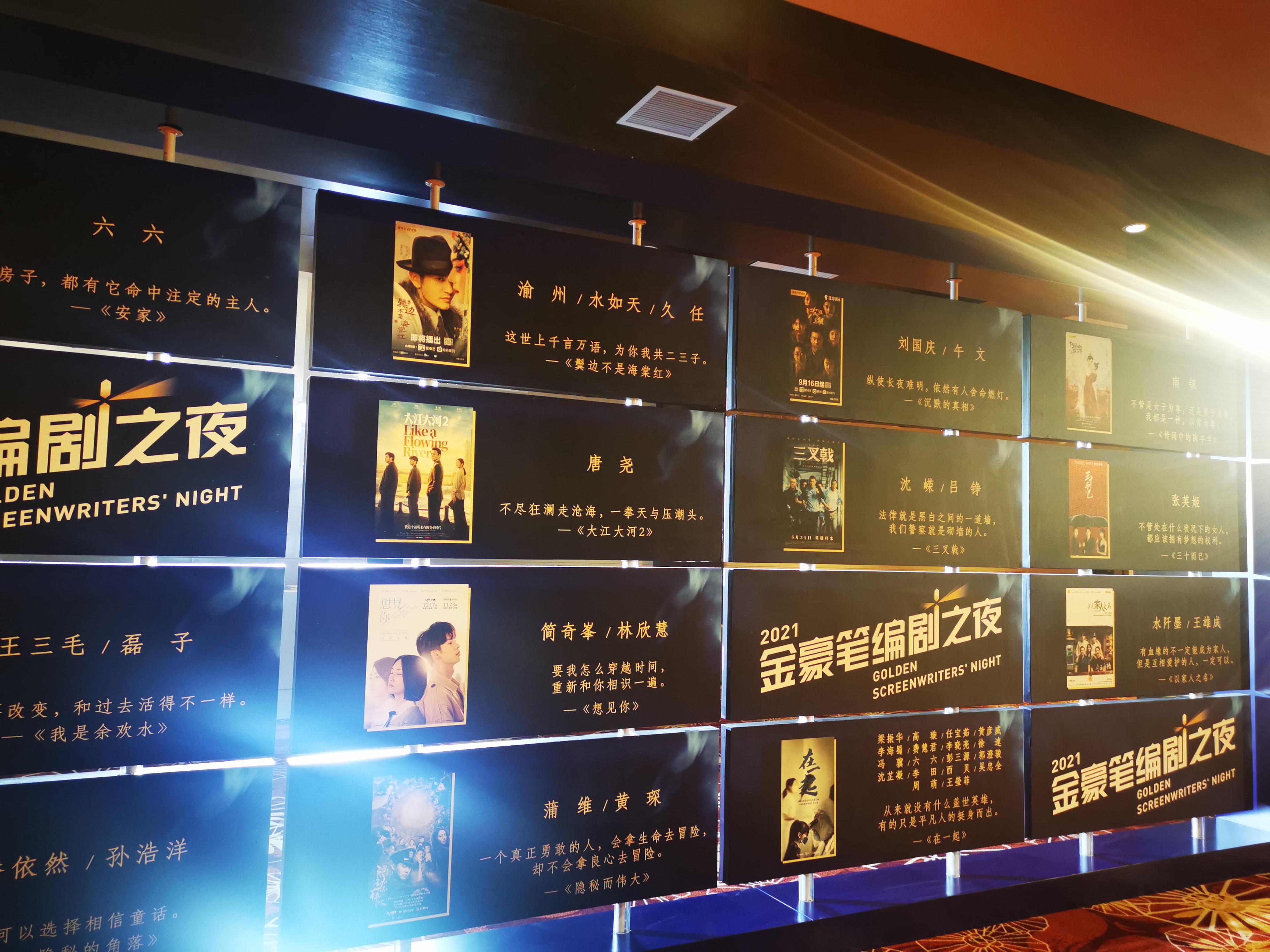 2021爱奇艺编剧之夜公布获奖名单:《在一起》、《大江大河2》获年度特出贡献奖