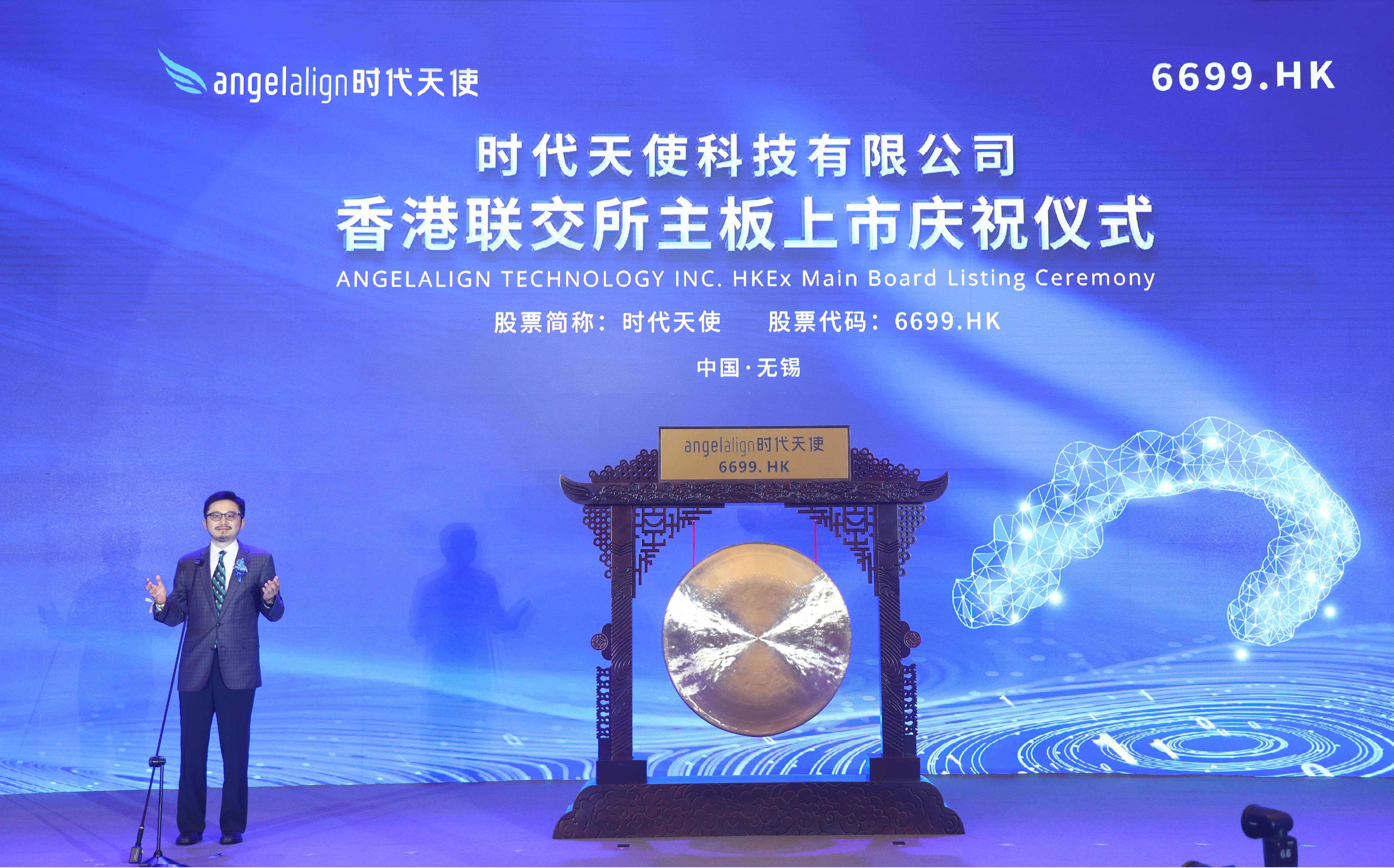 """松柏投资控股企业时代天使成功上市,成为中国""""隐形正畸第一股"""""""