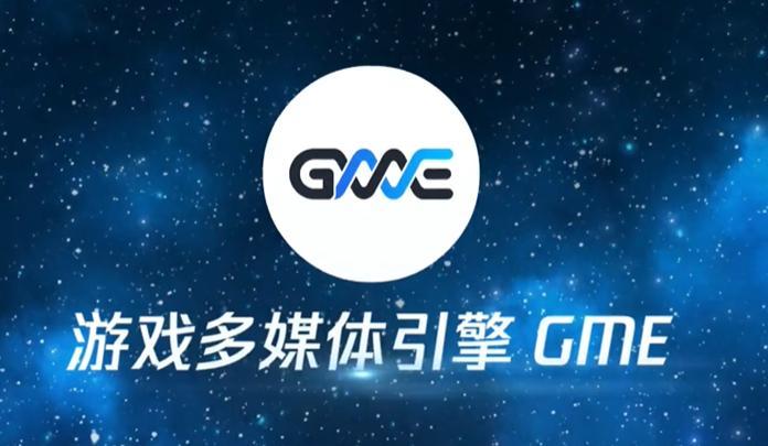 腾讯云GME进入索尼PlayStation和任天堂开发工具列表