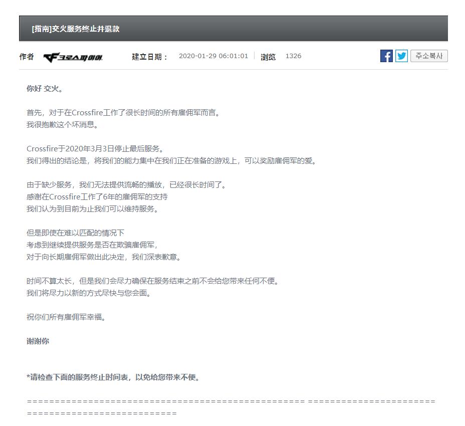 《穿越火线》开发商宣布韩服即将关服