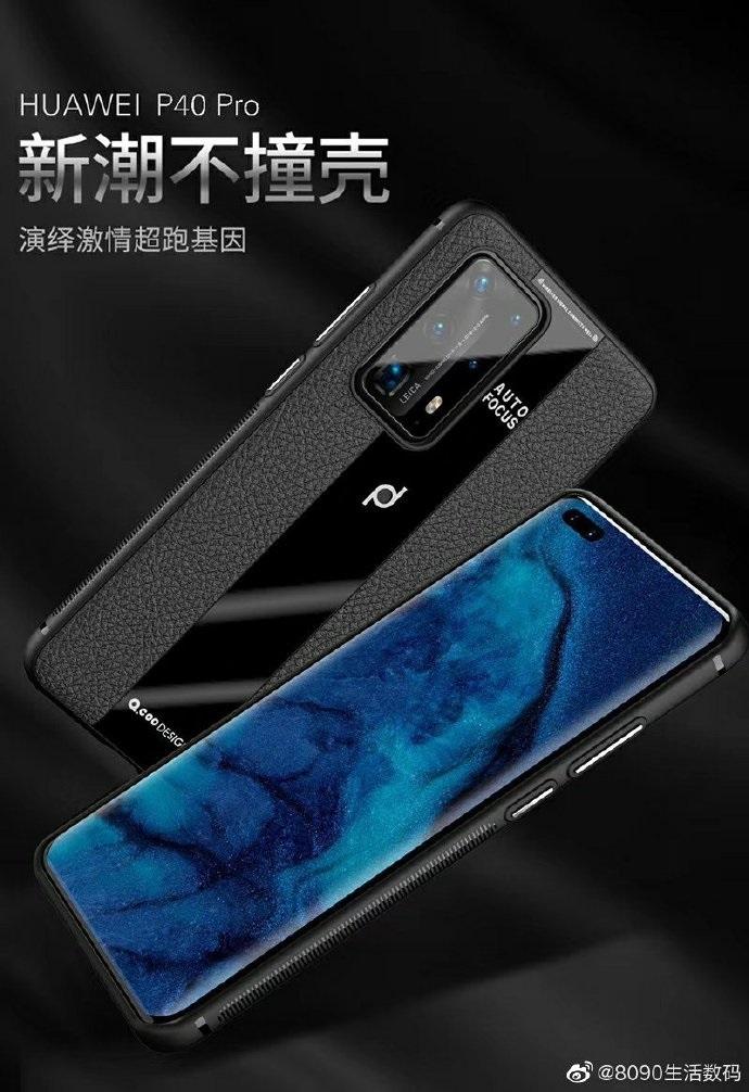 华为P40 Pro带壳渲染图曝光:双开孔屏