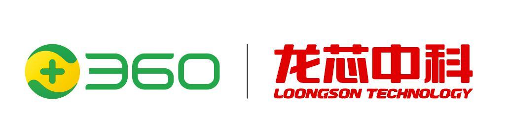 360与龙芯中科合作 推进信创产业应用生态