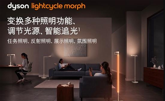 戴森新款照明灯今日开卖:4种不同光照模式