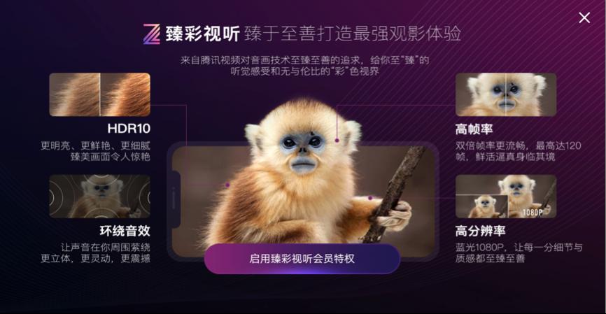 """腾讯视频推出""""臻彩视听""""功能 将针对VIP用户上线专区"""