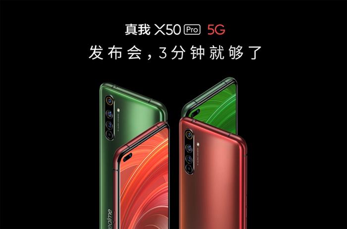realme真我X50 Pro 5G正式发布,顶配版4199元
