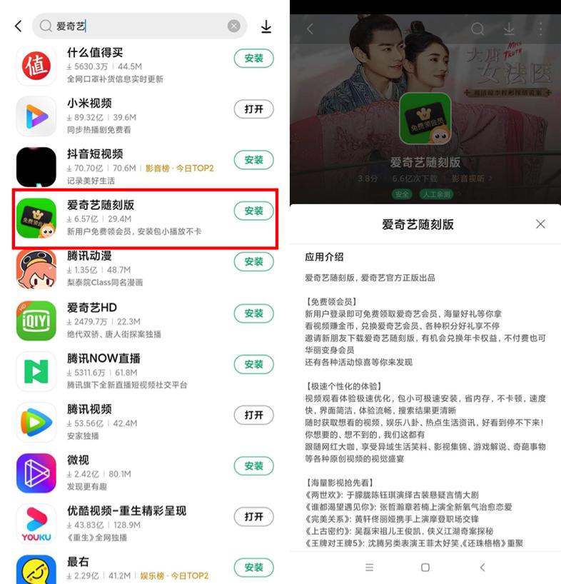 """""""爱奇艺随刻版""""App悄然上线 初步试水YouTube模式"""