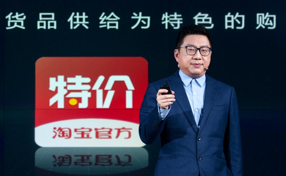 阿里巴巴副总裁,淘宝C2M事业部总经理汪海(七公)宣布淘宝特价版正式上线.jpg