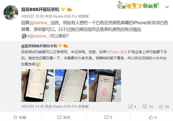 国内首台512G iPhone SE诞生!正常升级iOS、支原彩色