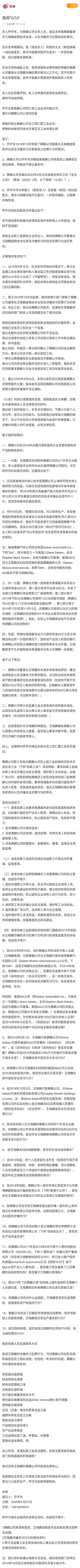赛麟汽车董事长王晓麟遭实名举报 被指虚