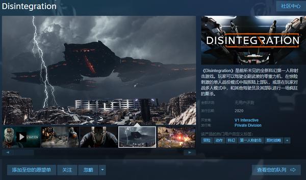 第一人稱科幻射擊類游戲《瓦解》在Steam開啟預售