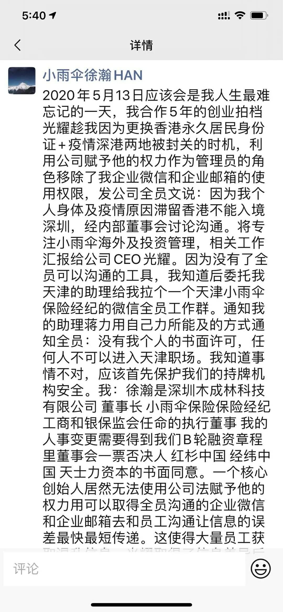 小雨伞保险董事长徐瀚朋友圈发文控诉遭CEO夺权
