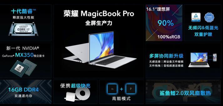 荣耀MagicBookPro2020发布16.1英寸机身上的多屏协同升级体验