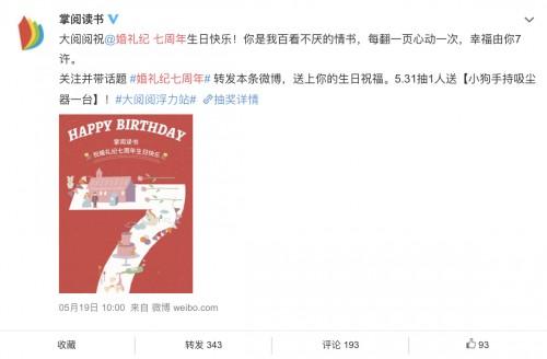 520民政局结婚登记爆满 百家品牌联动为婚礼纪甜蜜庆生