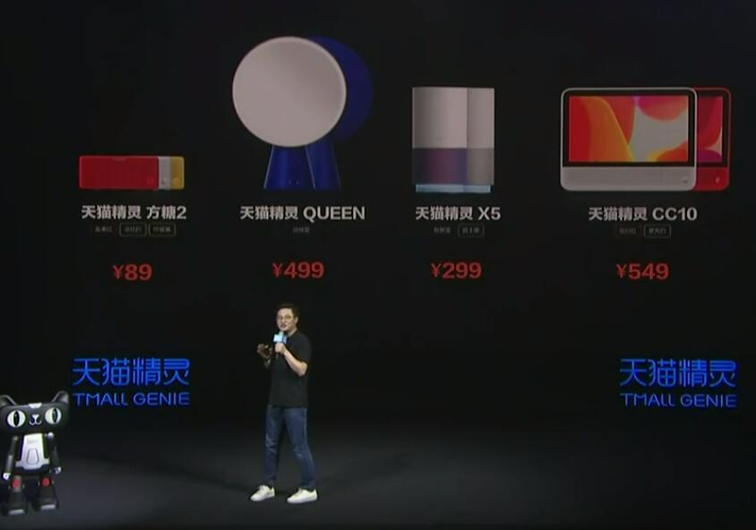 天猫精灵发布四款新品智能音箱将接入170万支付宝小程序