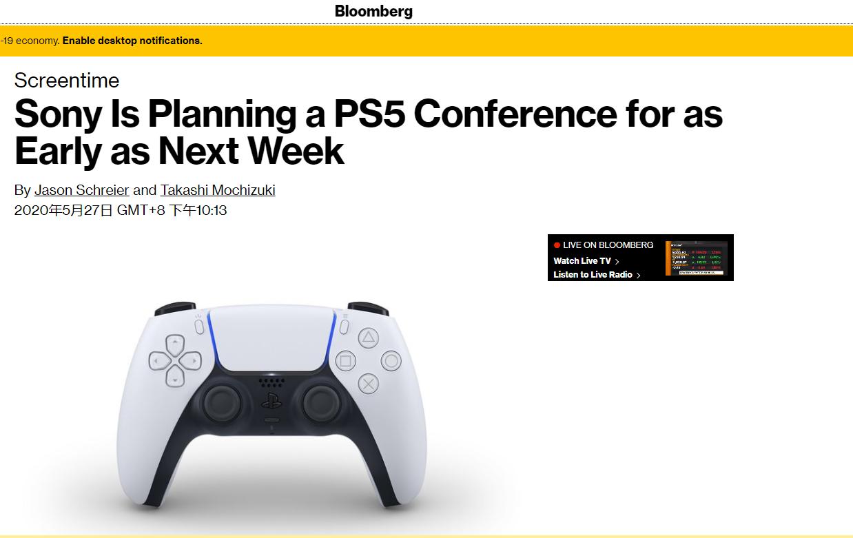 传闻:多位消息人士爆料 PS5线上活动将于6月3日举办