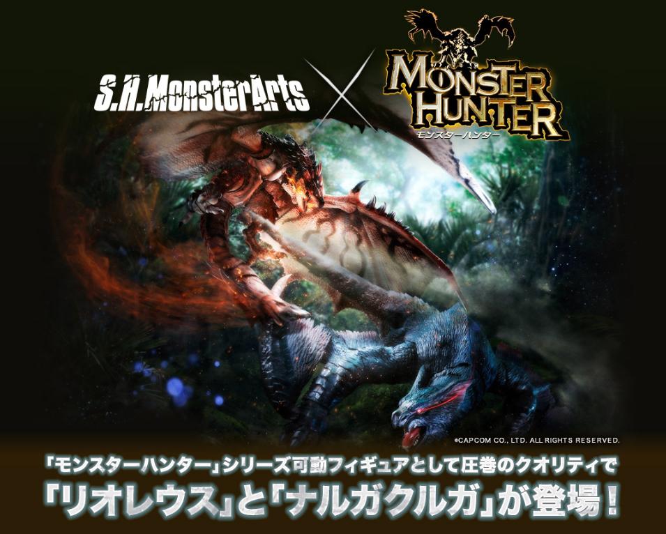 S.H.MonsterArts x 《怪物猎人》第一弹联动周边公开