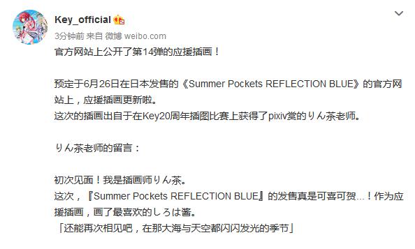 Key社公开《夏日口袋》升级版新应援图 26日发售