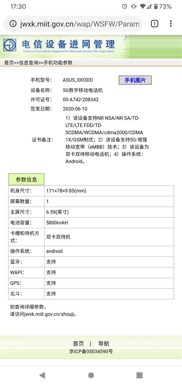 电量最大的骁龙865手机!华硕ROG游戏手机3入网:6000mAh加持