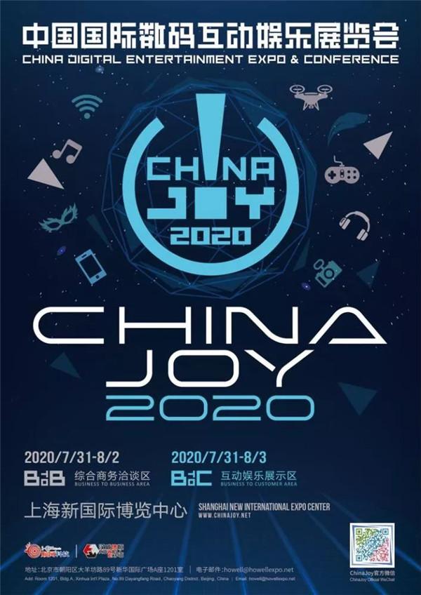 UL公司确认参展2020 ChinaJoyBTOB_1