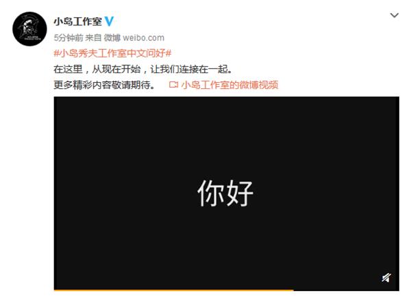 小岛工作室首次发微博 用中文向玩家问好