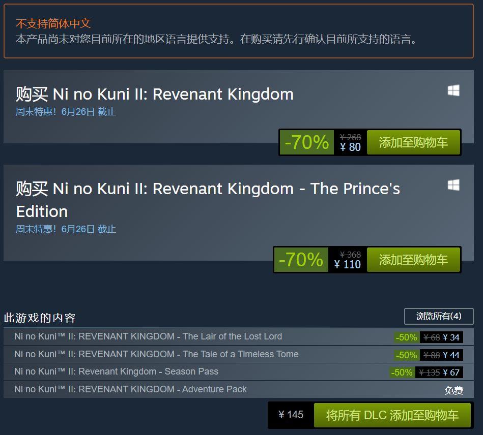 《二之国2:幽灵国度》Steam限时三折优惠