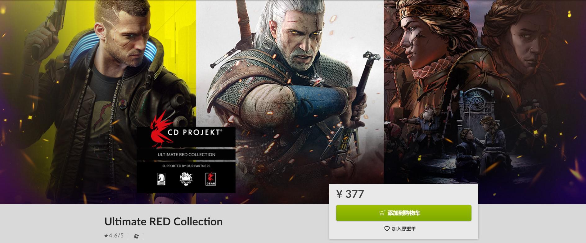 GOG特卖 2077+巫师123+王权陨落等只要377元