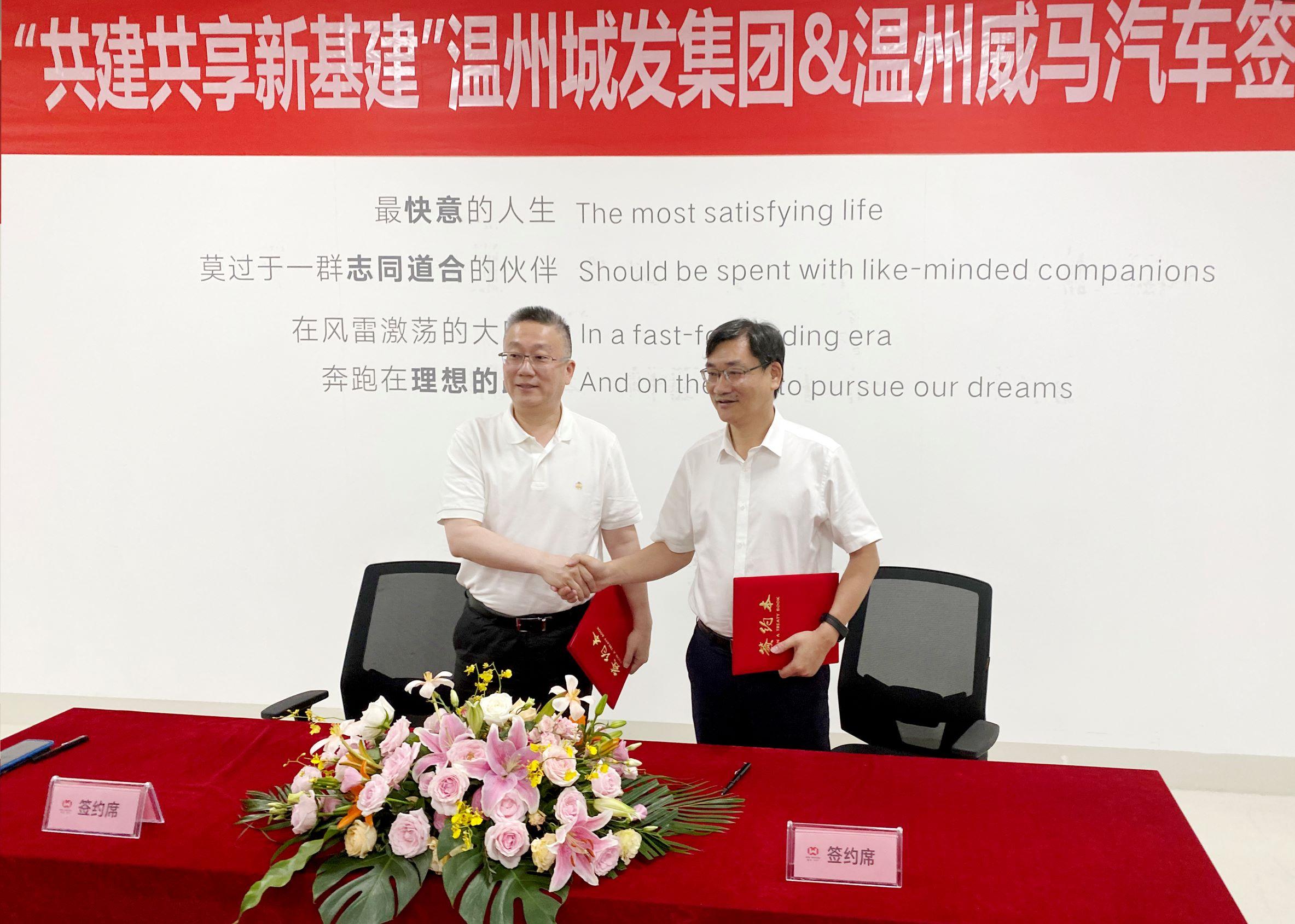 威马汽车创始人、董事长、CEO沈晖与温州城发集团党委书记、董事长林世南共同签署战略协议.jpg