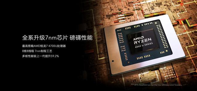 荣耀MagicBook系列锐龙版预售 3999元起 搭AMD锐龙4000系列处理器