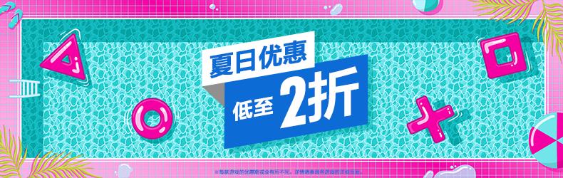 """港服PS商店推出""""夏日优惠""""折扣活动 621个游戏内容低至2折"""