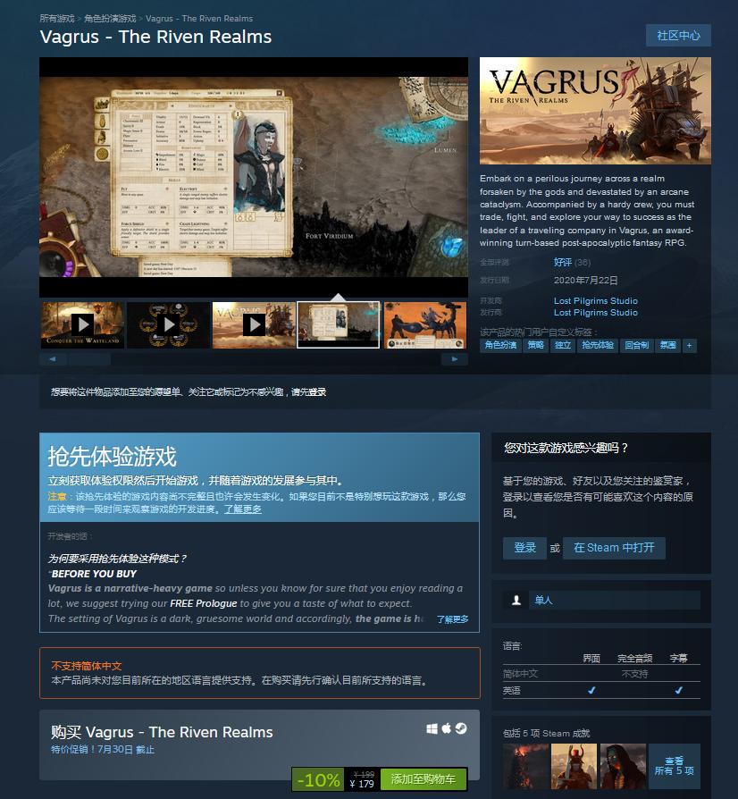 回合制RPG《Vagrus:河流王国》开启抢先体验