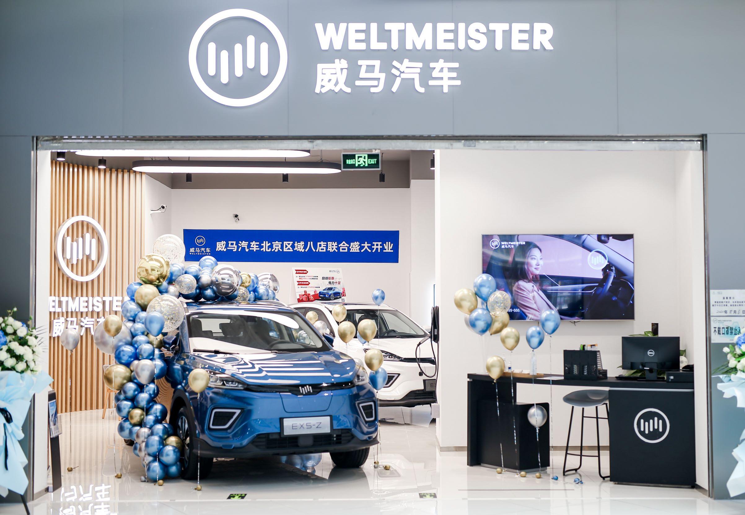 01_威马汽车在京迎来八家门店同步开业.jpg