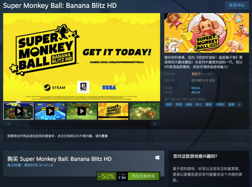 《超级猴子球:香蕉闪电战HD》限时特惠 仅售84元
