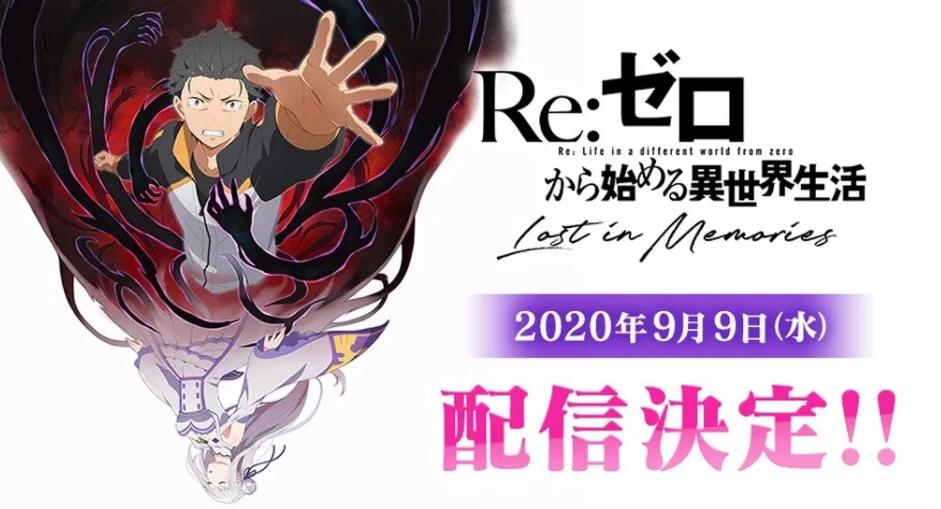 《Re-0》手游新作将于9月9日正式推出
