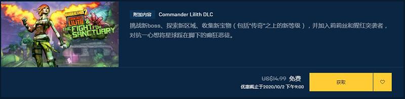 Epic商城《无主之地2》第5部DLC可以免费领取