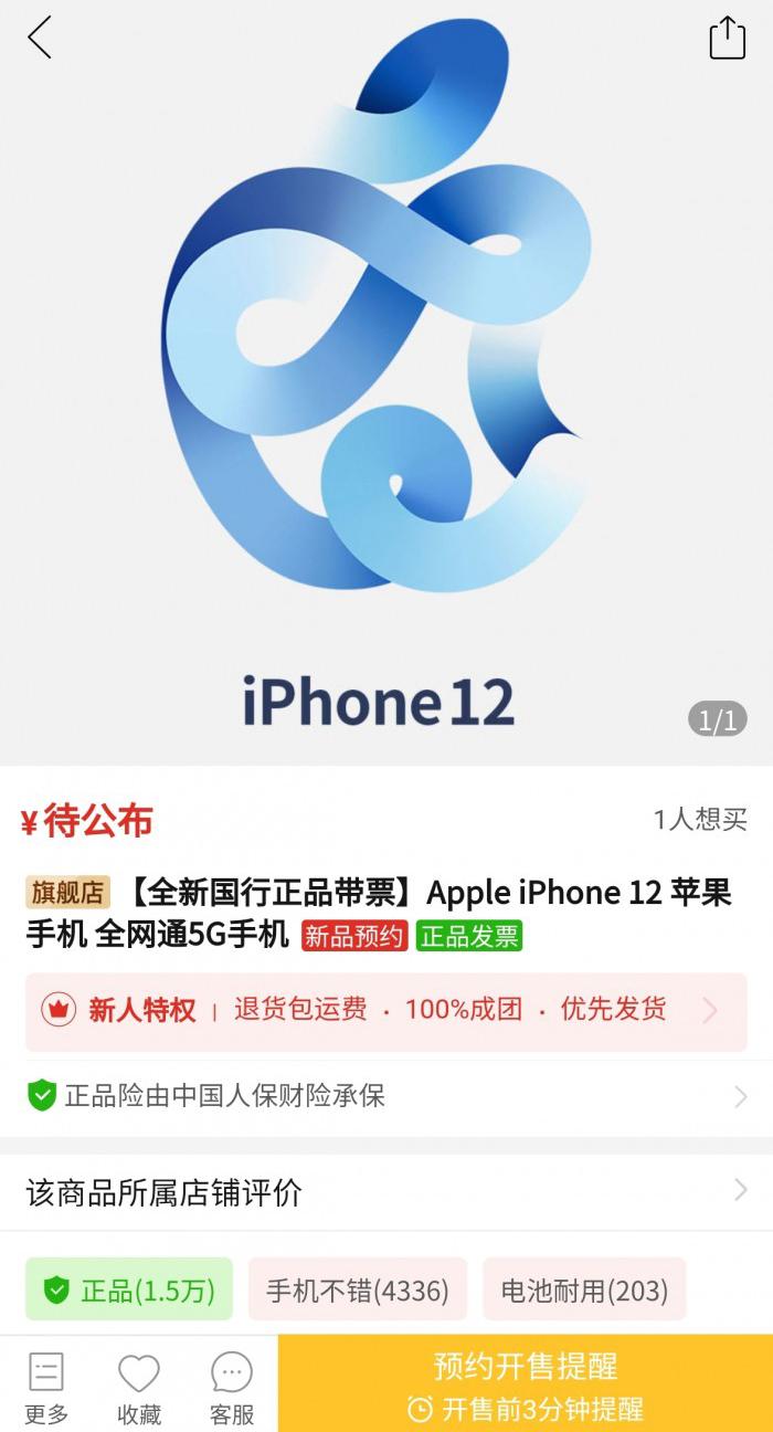 """拼多多开启iPhone 12""""预约"""" 海报提及9月16日凌晨1点"""