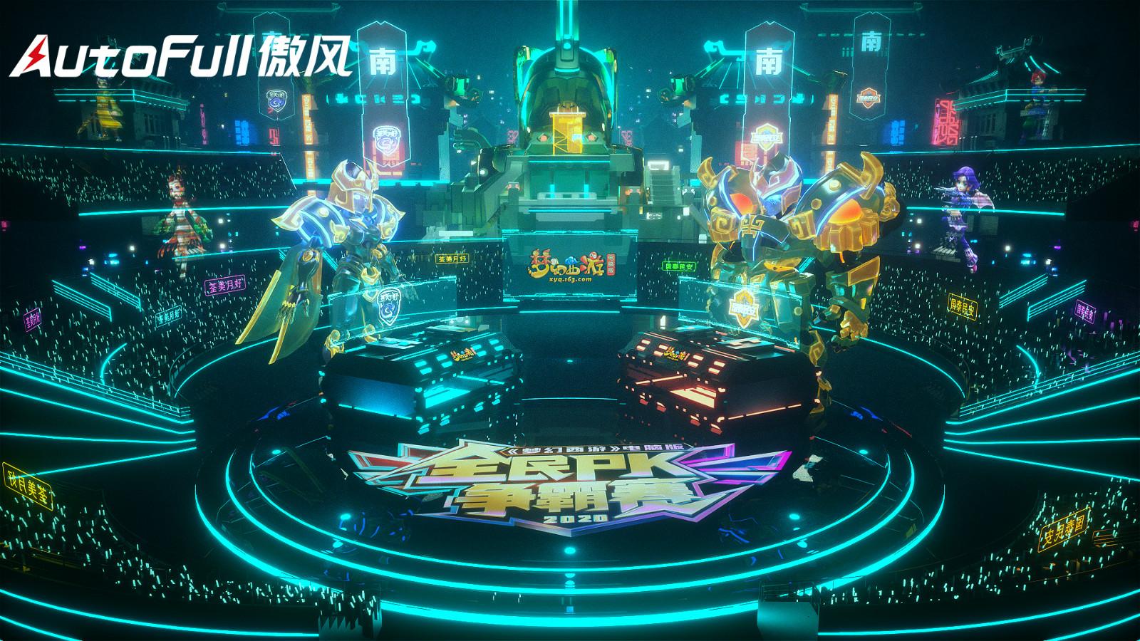 AutoFull傲风助力梦幻西游全民PK赛,打造全球首例虚拟赛事战场